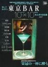 Tokyobar01